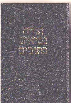 Hebrew Old Testament/Greek New Testament